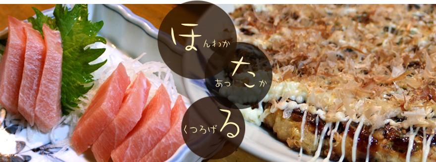 お好み焼き・焼き鳥・鉄板焼き・お刺身・天ぷら・宴会